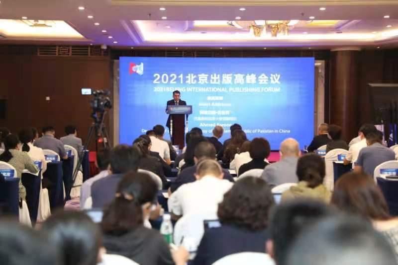 共商新时代出版发展智慧方案——2021北京出版高峰会议在京举行-出版人杂志官网