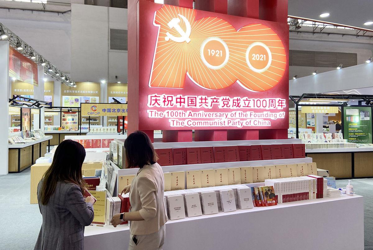 北京出版集团参展第28届北京国际图书博览会-出版人杂志官网