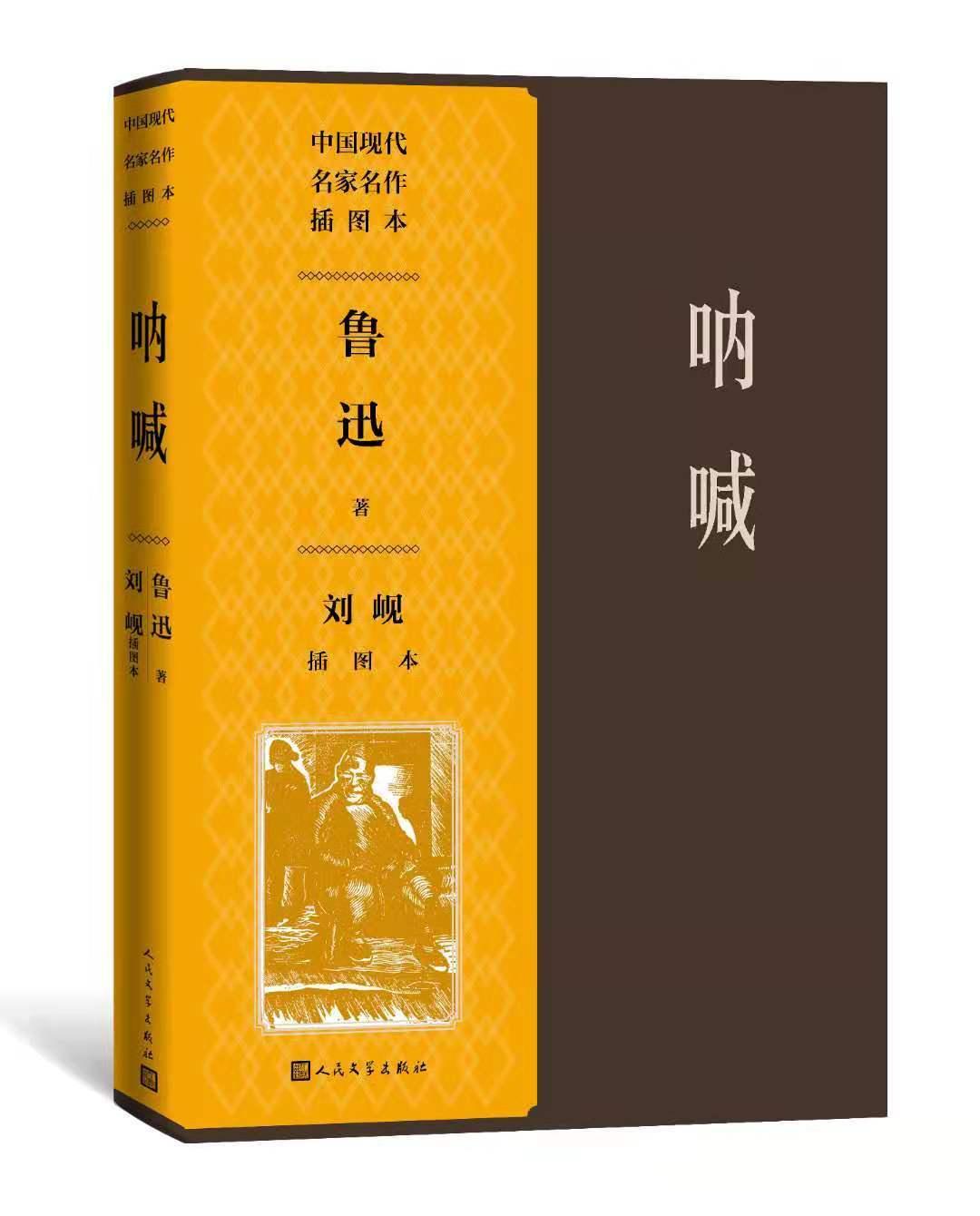 """为纪念鲁迅诞辰140周年,人文社推出""""鲁迅作品单行本""""共29种"""