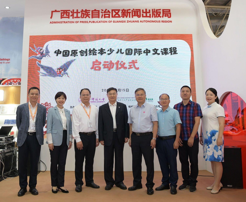 中国原创绘本少儿国际中文课程开发项目启动仪式在京举行