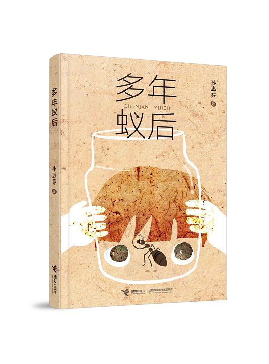 鲁迅文学奖得主孙惠芬首部儿童文学作品《多年蚁后》 新书发布暨研讨会在京举办