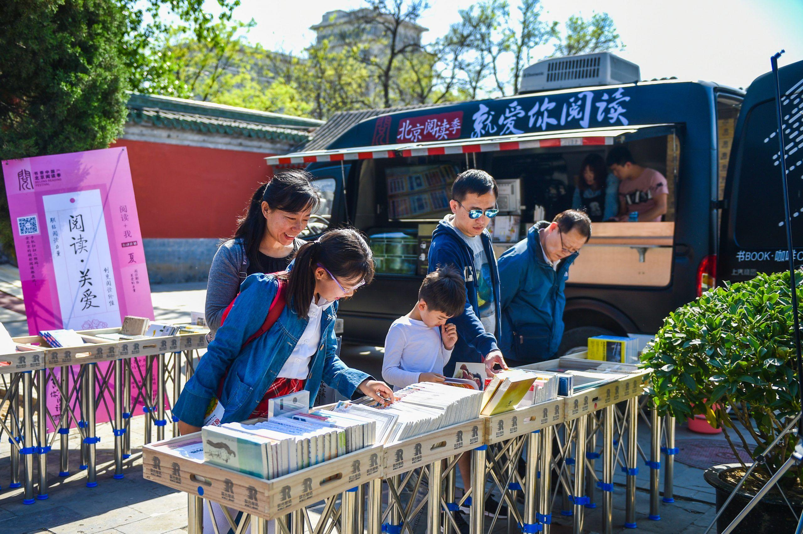 北京,阅读点亮一座城
