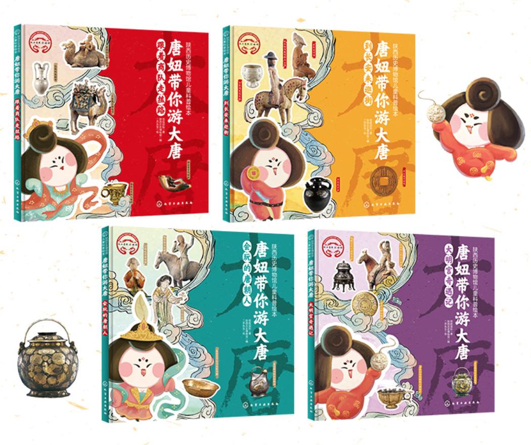 """2021传统文化节,当当携手陕西历史博物馆开启""""大唐奇遇记"""""""