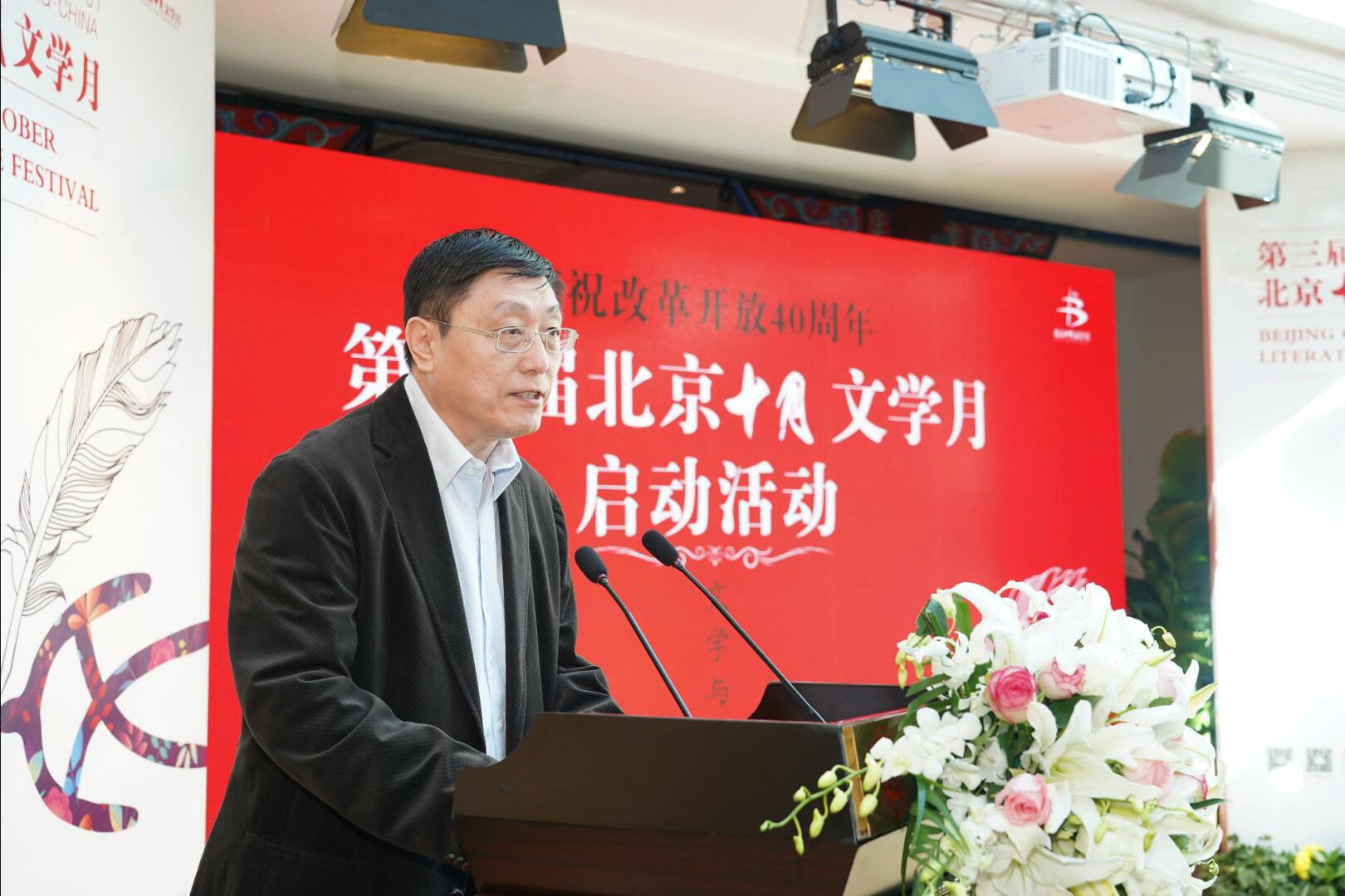 北京十月文学月:一场文学的庆典