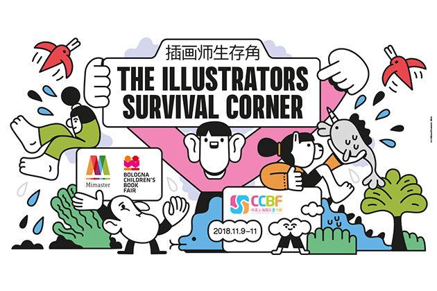 上海国际童书展2018全新出发——首次携手意大利博洛尼亚童书展
