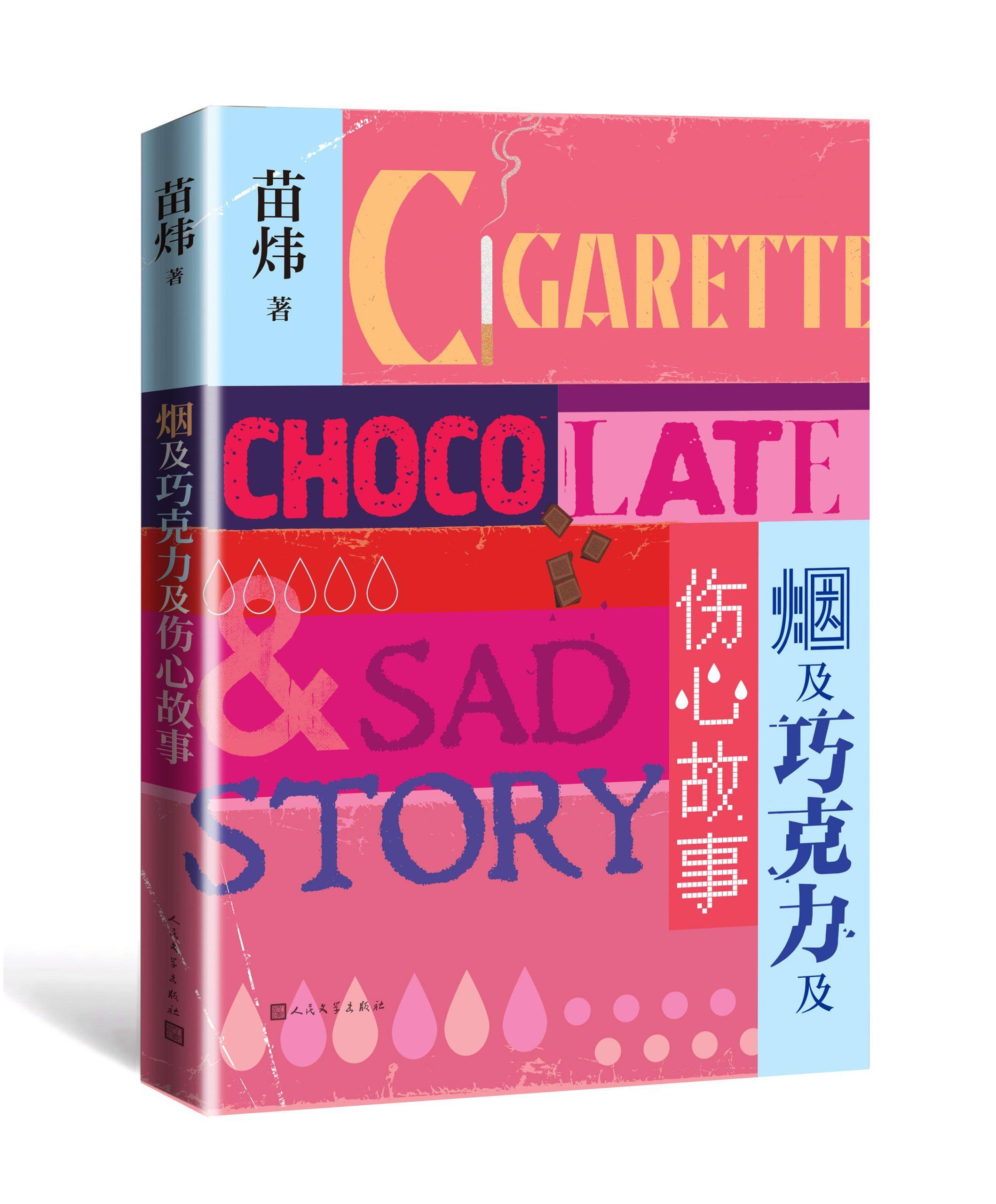 苗炜新作《烟及巧克力及伤心故事》由人文社出版,剖析都市中产光鲜背后的故事