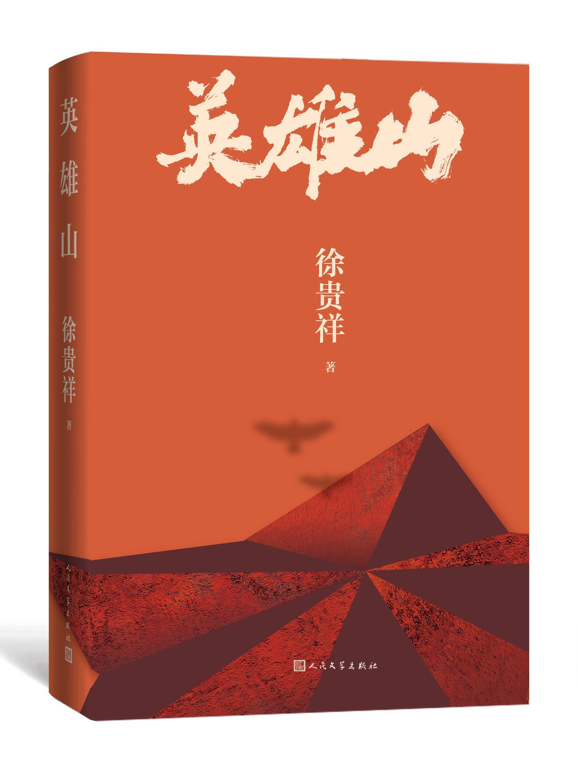 《英雄山》单行本出版,徐贵祥演绎两位抗日英雄的革命传奇