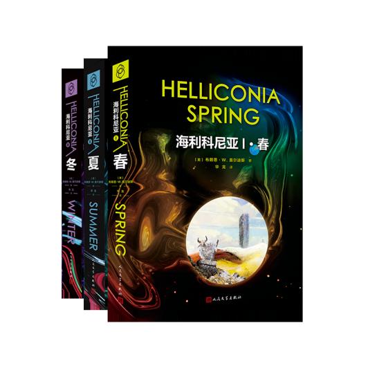 """""""英国科幻小说教父""""作品《海利科尼亚》首次引进中国,用八年时间创造科幻史诗巨著"""