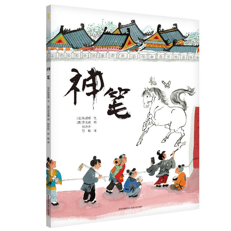 """""""中国画圣""""如何走向世界?"""