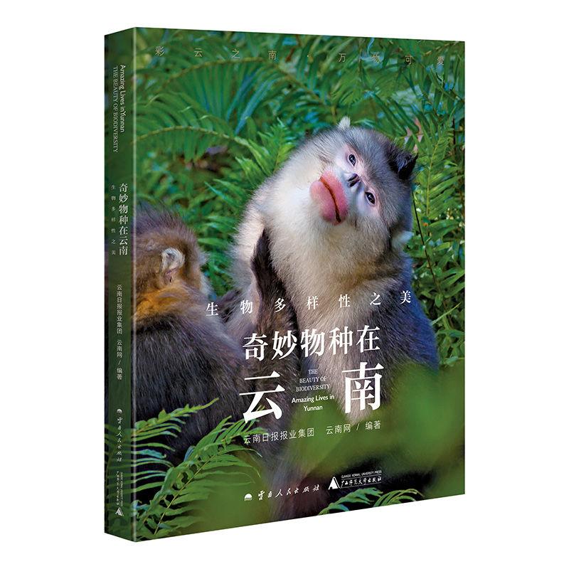 《奇妙物种在云南:生物多样性之美》献礼联合国《生物多样性公约》第十五次缔约方大会
