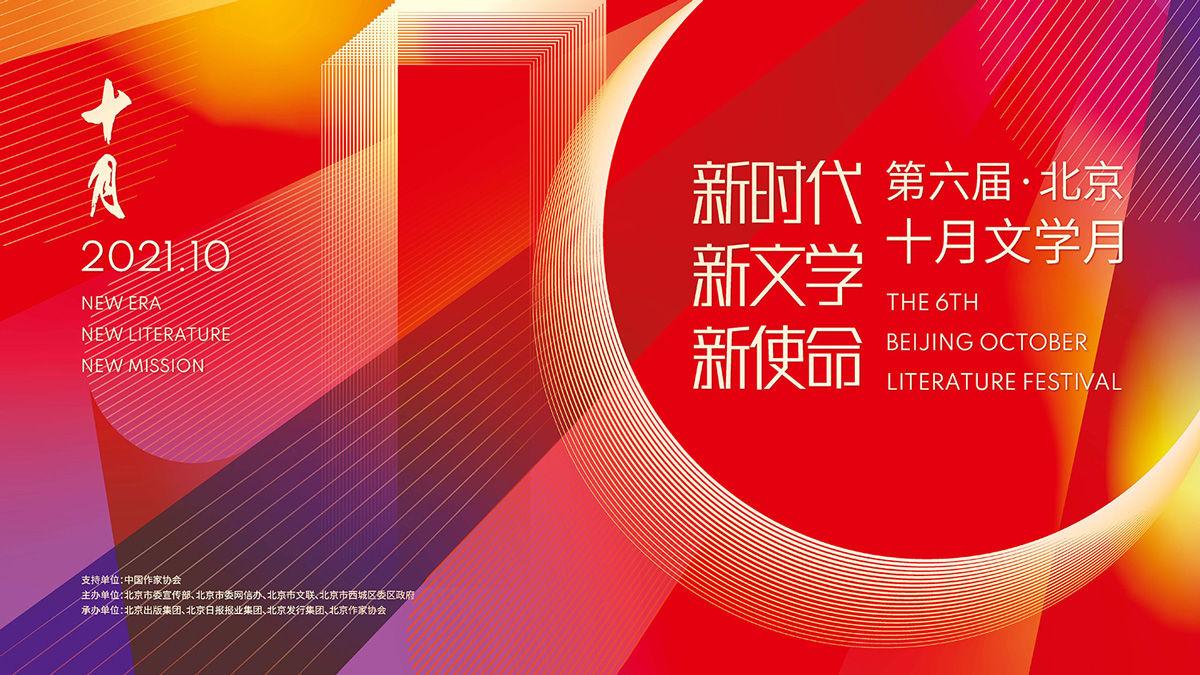 """五大版块,百场活动,第六届""""北京十月文学月""""即将开幕"""