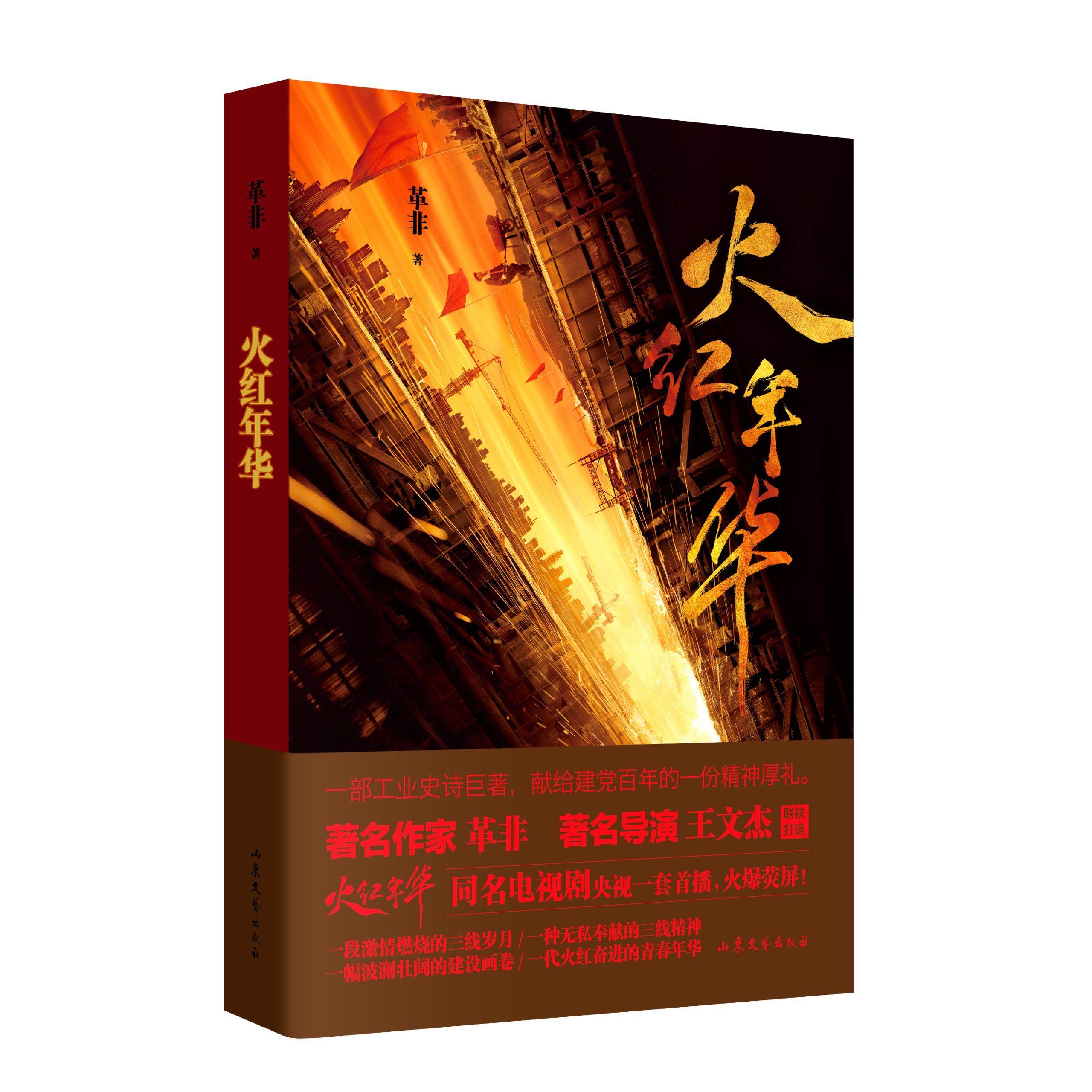 著名作家革非最新长篇小说《火红年华》出版上市