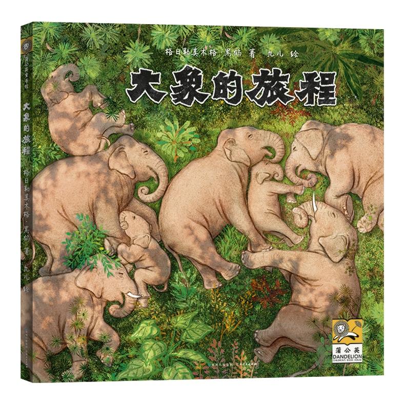 《大象的旅程》登顶当当童书新书榜第1位 中国原创童书再添生力军