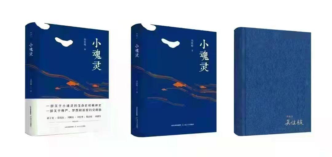 """80后散文作家吴佳骏亮相天府书展,分享""""微尘三部曲""""之《小魂灵》聚焦底层个体的故事"""