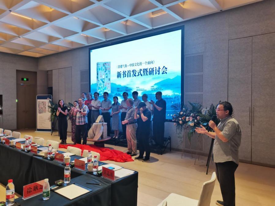 著名作家胡平新作《景德气象:中国文化的一个面向》在赣发布