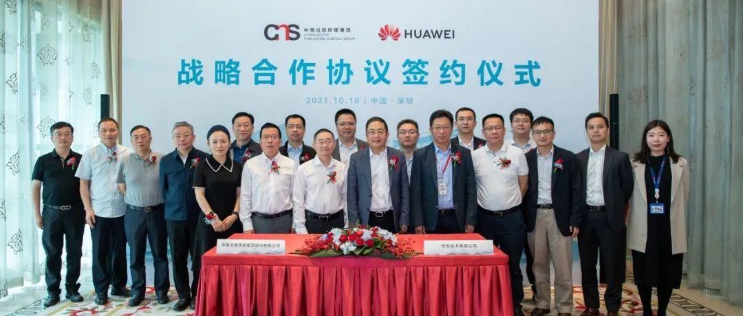 中南传媒与华为达成战略合作,携手发力数智化转型