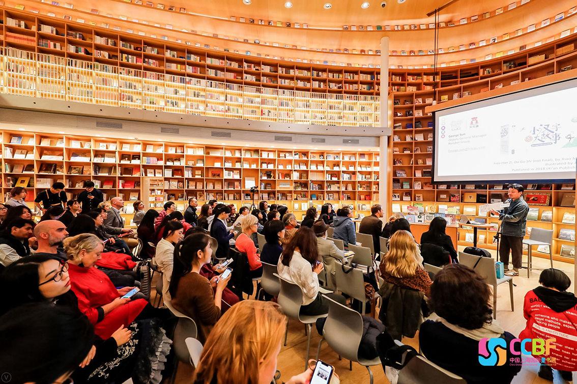 上海国际童书展:新变化,新启程