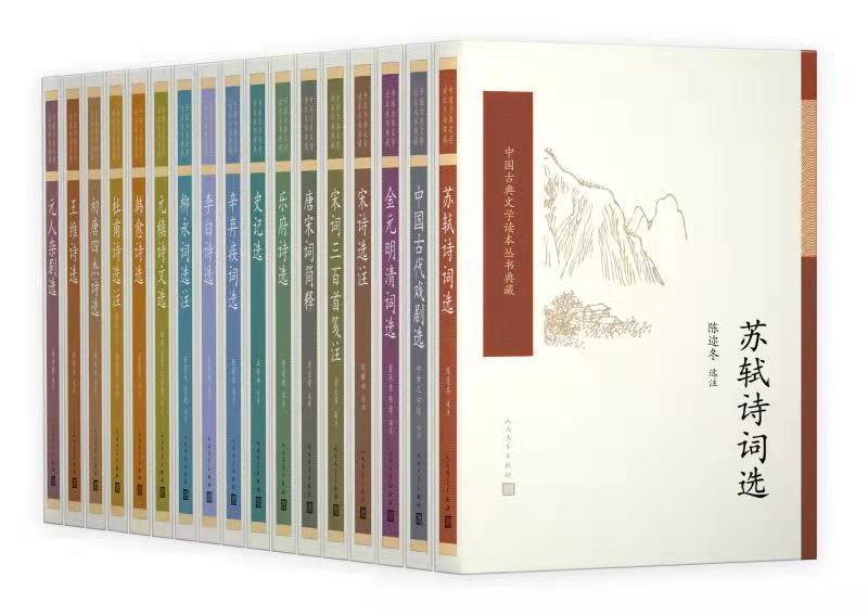 """人文社""""中国古典文学读本丛书""""打磨六十余年,学问大家倾注心血铸就这套""""读书人的根基"""""""