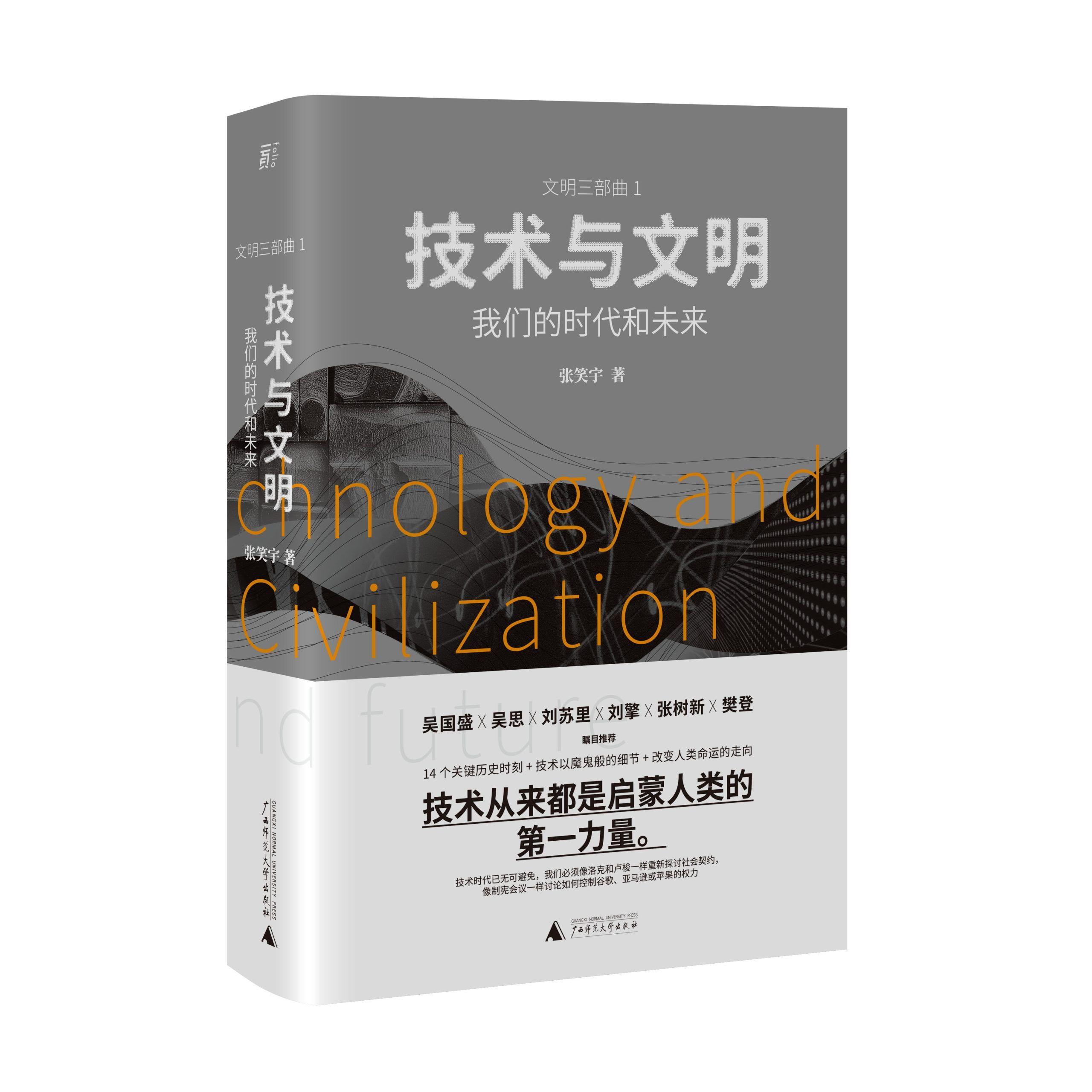 广西师大社《技术与文明》获2021年亚洲图书奖