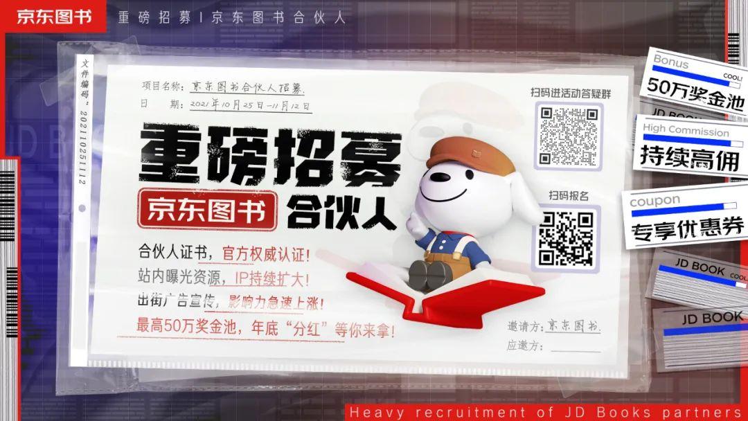 """京东图书设立50万元奖金池重磅招募""""合伙人"""""""