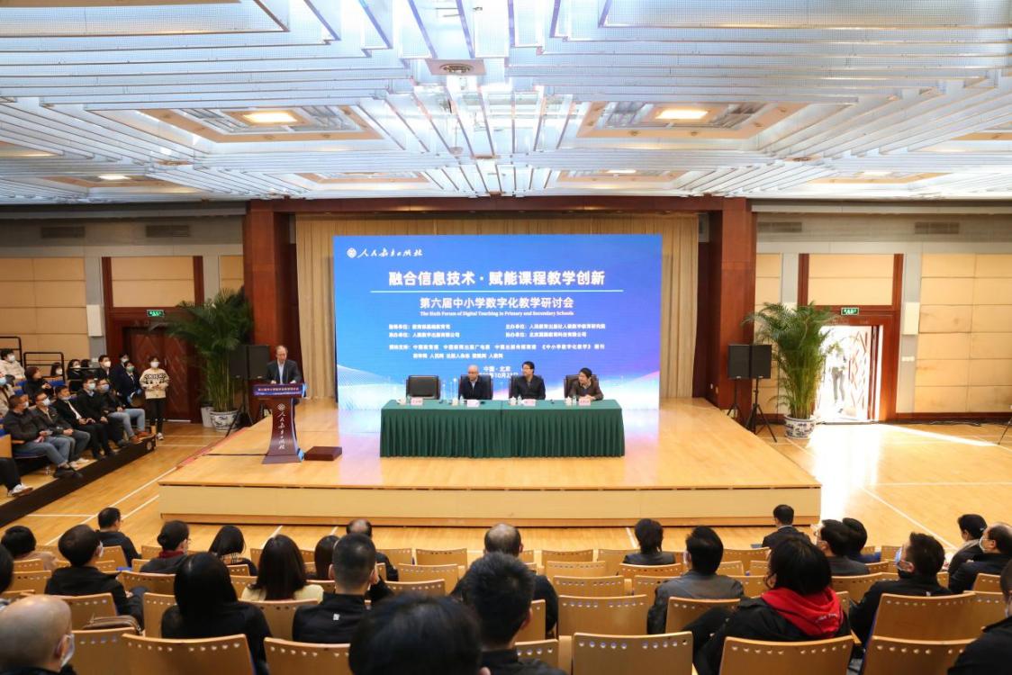 第六届中小学数字化教学研讨会在京召开,为加快实现教育现代化贡献智慧和力量